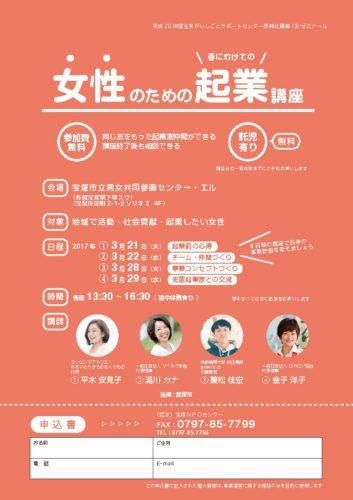 女性のための起業講座宝塚NPOセンター様主催