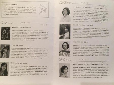 ひょうご女性未来会議宝塚ホテル