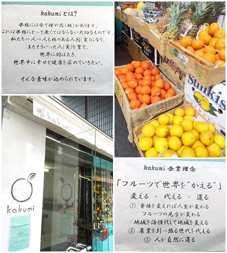 大阪心斎橋フルーツショップkakumi様差別化ラッピングR講習1