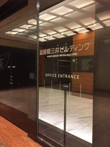 有限責任監査法人トーマツ大阪事務所あおいとりからのおくりもの打ち合わせ1