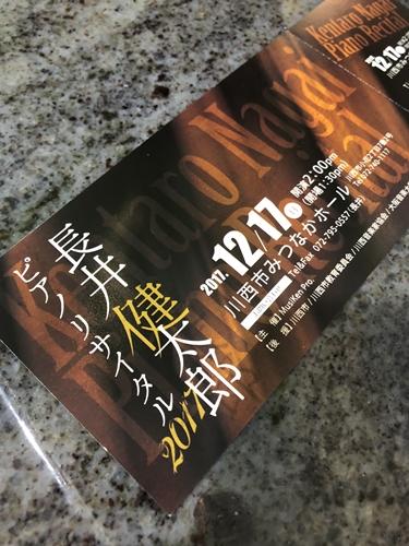長井健太郎さんピアノリサイタルへ